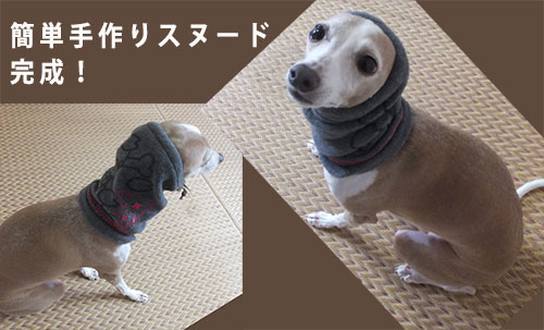 リメイク イタグレ用スヌード