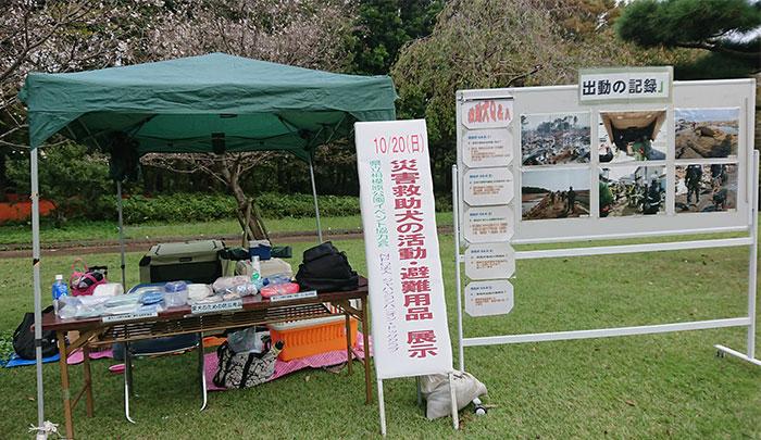 災害救助犬の活動、避難用品